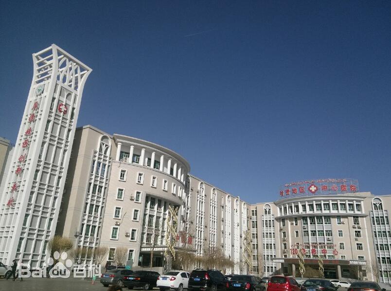 哈密地区中心医院