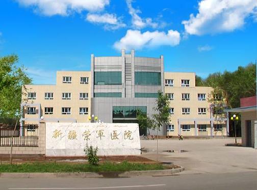 呼图壁荣军医院